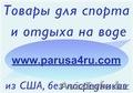 Всё для яхт,  катеров и лодок Пермь