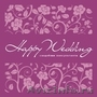 Happy Wedding,  свадебные консультации
