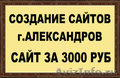 Создание сайтов Александров