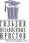 Некоммерческое партнерство «Гильдия независимых юристов»