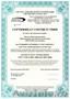 Сертификация ISO в Перми