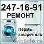 Срочный ремонт стиральных машин на дому,  Пермь