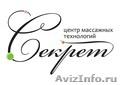 Курсы массажа в Перми