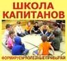 Школа Капитанов - курсы для детей 5-10 лет