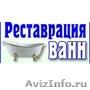 Реставрация ванн жидким акрилом!!