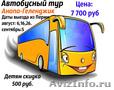 Специальное предложение автобусный тур анапа геленджик