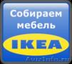 Сборка мебели в Перми