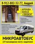 Заказ,  аренда,  услуги микроавтобуса