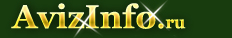 Услуги - детям! в Перми,предлагаю услуги - детям! в Перми,предлагаю услуги или ищу услуги - детям! на perm.avizinfo.ru - Бесплатные объявления Пермь